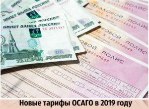 Тариф ОСАГО 2019